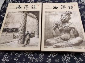 毛边本据1929年英文原版底版中译重印《中国早期艺术史》喜仁龙著上下二册27*20公分,平装757页,瑞士汉学家喜仁龙著,书中照片拍摄于1920年代期间,作者走遍半个中国,收集整理资料,终成惊世之作此本初版于1929年,是西方汉学家研究早期中国艺术史的发韧之作,约1100多幅海外博物馆,私人藏文物,以及文物名胜古迹照片另有作者喜仁龙在1920年代拍摄的中国各地建筑园林风俗寺庙石窟院落古桥的照片