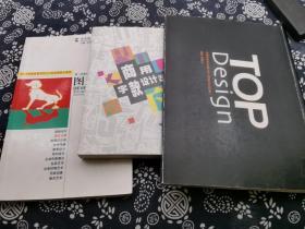 三册合拍《商用字款2000例》《处可见点线面》《图形创意》林家阳著 三册合计650页,全是图版,2005年版 此书是介绍2家品牌形象设计公司的企业形象设计的专辑 印刷色彩极为醒目