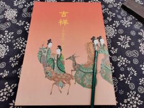 吉祥 中国美术蕴含的意味》平装本 东京博物馆东洋美术馆开馆30周年特展图录,高清晰印刷,九五成新,312页,大16开,本书试图从中国历代美术作品中、截取中国吉祥纹样的图像、再现中国古代艺术中包含的心理意愿、用以反映的幸福观 人生观 自然观 、这次展览的藏品、来自日本国内各大美术馆的馆藏、现存的中国古代铜器 玉器 陶瓷器 金工 、漆器、等文物二百六十件组