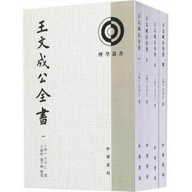 王文成公全书(理学丛书)