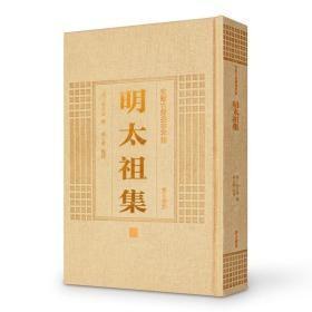 安徽古籍丛书萃编 明太祖集
