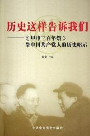 历史这样告诉我们:《甲申三百年祭》给中国共产党人的历史昭示