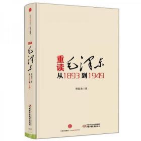 重读毛泽东,从1893到1949全新塑封