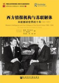 西方情报机构与苏联解体:未能撼动世界的十年(1980-1990)