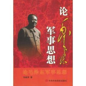 论毛泽东军事思想