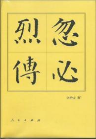 忽必烈传(精)—历代帝王传记