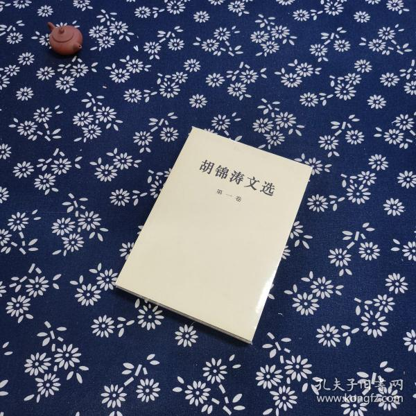 胡锦涛文选