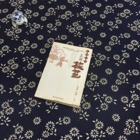 中国民俗文化丛书:民间技艺