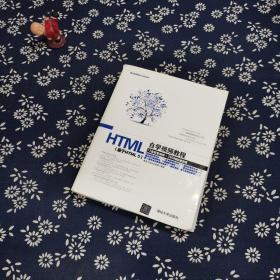 HTML自学视频教程