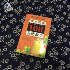 成长胜典.小学生卷.净化孩子心灵的108个善德故事