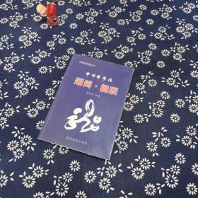 中国黄帝陵:题词 楹联