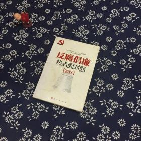 反腐倡廉热点面对面(2015)