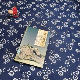源氏物语 上册