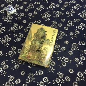 中国古典文学名著:三国演义
