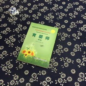 家庭服务业规范化服务就业培训指南:育婴师(第2版)