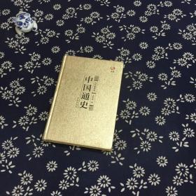 众阅典藏馆--中国通史  3