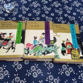 中国古代孤本小说(1.2.3)三本合售