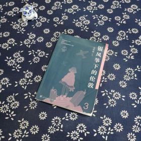 语文素养读本(丛书)高中卷3:银风筝下的伦敦
