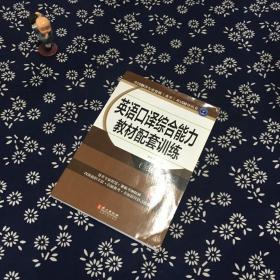 全国翻译专业资格(水平)考试辅导丛书:英语口译综合能力教材配套训练(三级 新版)