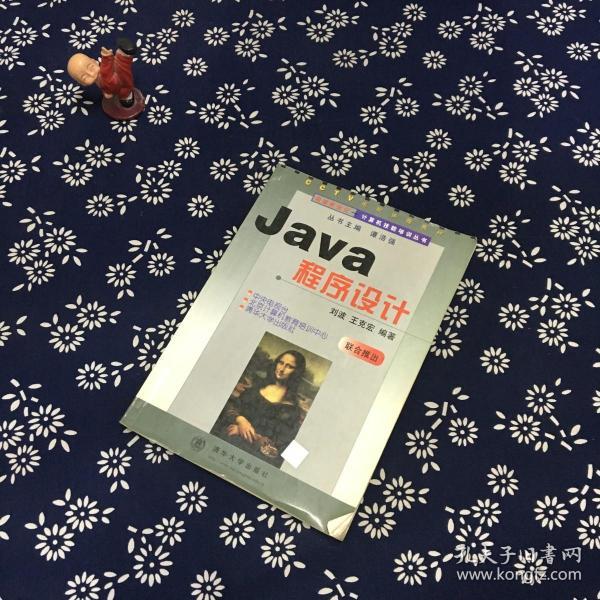 Java 程序设计