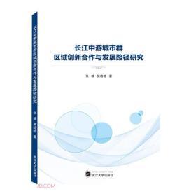 长江中游城市群区域创新合作与发展路径研究  张静、吴晗晗  武汉大学出版社  9787307218932