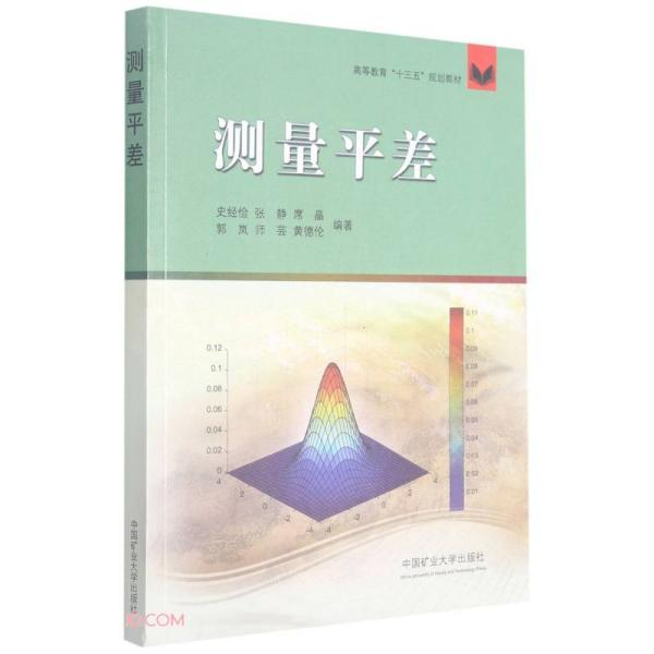 """测量平差/高等教育""""十三五""""规划教材"""