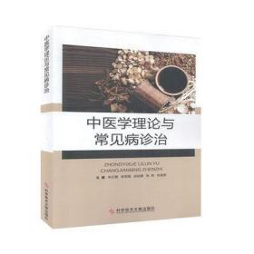 中医学理论与常见病诊治 科学技术文献出版社 9787518955985