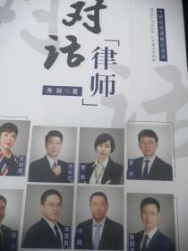对话律师 中国优秀律师对话录
