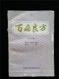 百病良方(第五集)