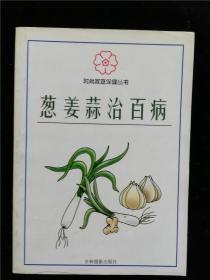 葱姜蒜治百病(时尚家庭保健丛书)