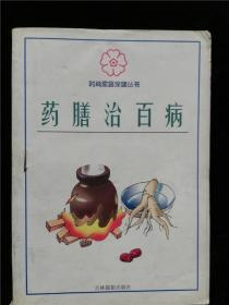药膳治百病(时尚家庭保健丛书)