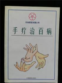 手疗治百病(时尚家庭保健丛书)