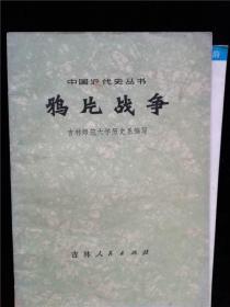 中法战争(中国近代史丛书)