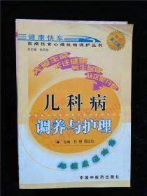 儿科病调养与护理(百病饮食心理运动调护丛书)