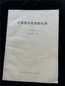 吉林省中药炮制标准 1986