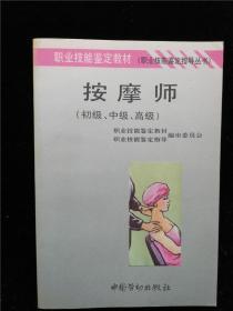 按摩师(初级 中级 高级)(职业技能鉴定指导丛书)