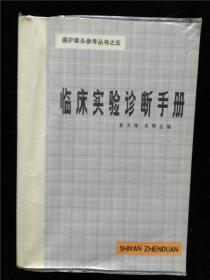 临床试验诊断手册(医护案头参考丛书之五)
