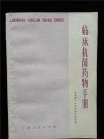 临床抗菌药物手册