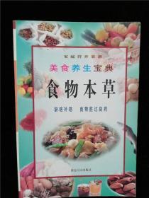 食物本草(美食养生宝典)(家庭营养菜谱)