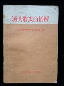 汤头歌诀白话解(1978年版)
