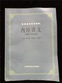 内经讲义(供中医 针灸专业用)(高等中医药院校教材)