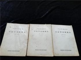 中医学基础概论(1-3册)(中医刊授教材)