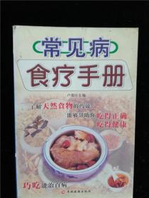 常见病食疗手册