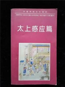 太上感应篇(中国传统文化读本)