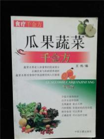 瓜果蔬菜千金方