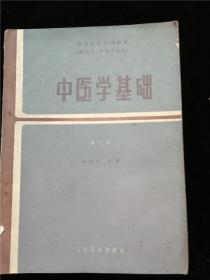 中医学基础(供药学 中药专业用)(全国中等卫生学校教材)