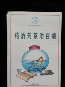 药酒药茶治百病(时尚家庭保健丛书)