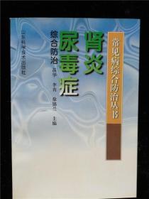 肾炎尿毒症综合防治(常见病综合防治丛书)