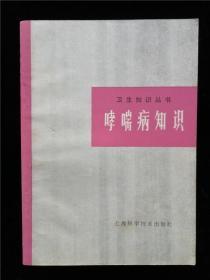 哮喘病知识(卫生知识丛书)