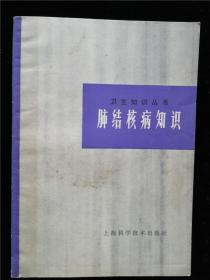 肺结核病知识(卫生知识丛书)